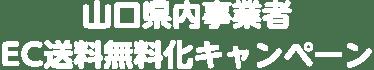 山口県内事業者EC送料無料化キャンペーン やまぐちECエール便